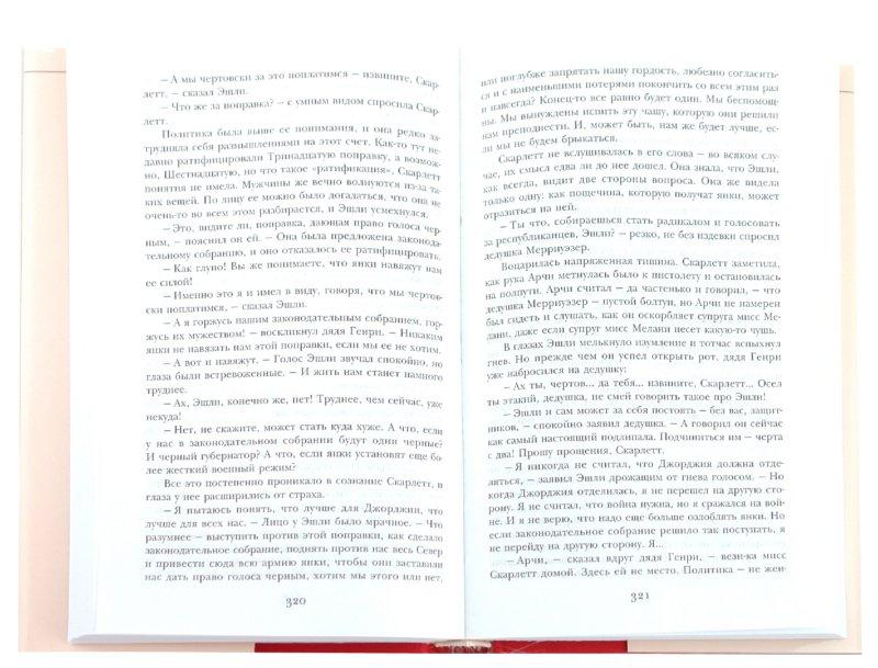 Иллюстрация 1 из 29 для Унесенные ветром. В 2-х томах. Том 2 - Маргарет Митчелл   Лабиринт - книги. Источник: Лабиринт