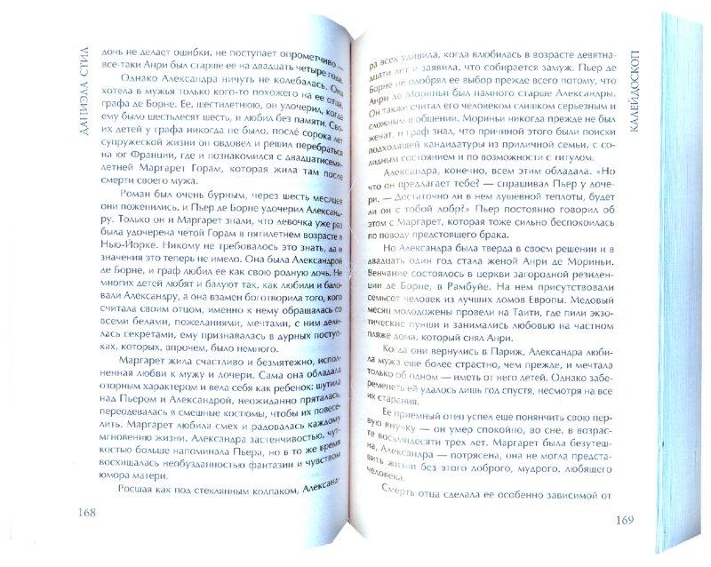 Иллюстрация 1 из 3 для Калейдоскоп - Даниэла Стил | Лабиринт - книги. Источник: Лабиринт