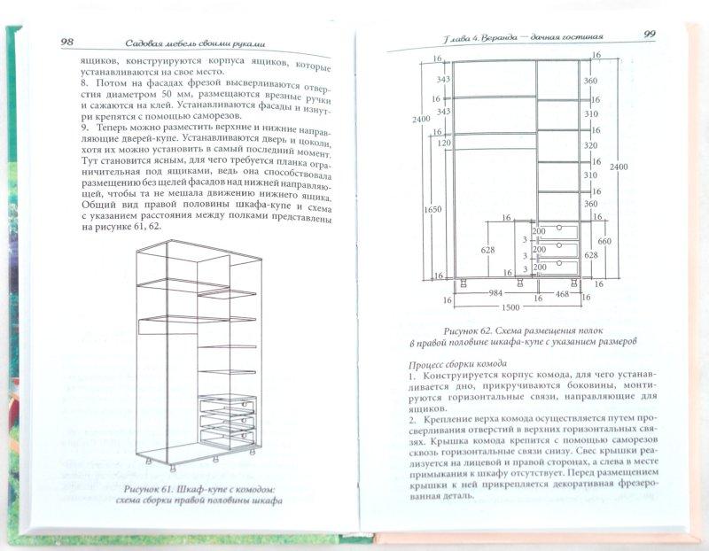 Иллюстрация 1 из 4 для Садовая мебель своими руками | Лабиринт - книги. Источник: Лабиринт