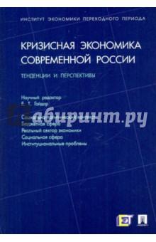 Кризисная экономика современной России: Тенденции и перспективы