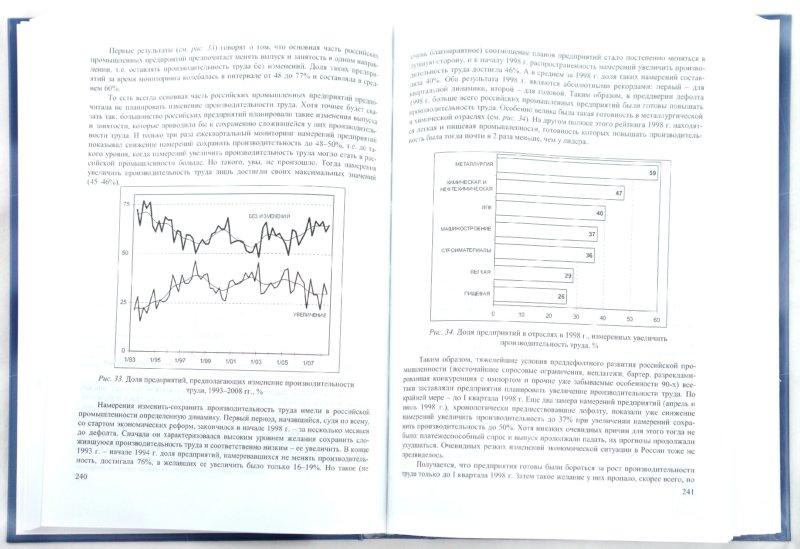 Иллюстрация 1 из 16 для Кризисная экономика современной России: Тенденции и перспективы - Абрамов, Апевалова, Астафьева | Лабиринт - книги. Источник: Лабиринт