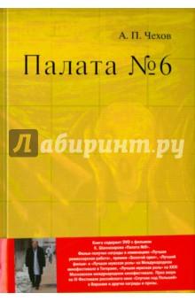 Палата № 6. Повесть и фильм Карена Шахназарова (+ DVD)