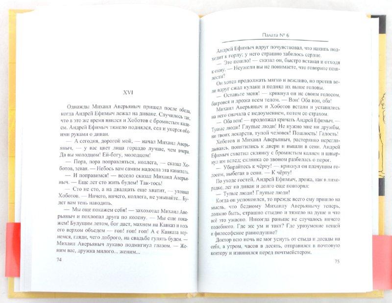 Иллюстрация 1 из 8 для Палата № 6. Повесть и фильм Карена Шахназарова (+ DVD) - Антон Чехов | Лабиринт - книги. Источник: Лабиринт
