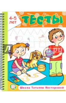 Тесты. Школа Татьяны Нестеровой. 4-5 лет развиваем математические способности и логическое мышление 3 5 лет