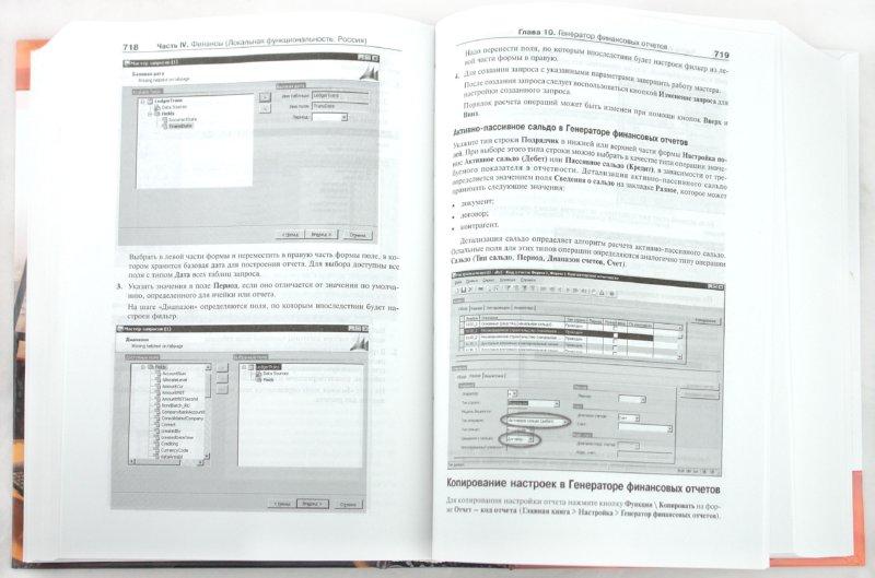 Иллюстрация 1 из 51 для Microsoft Dynamics AX 2009. Руководство пользователя. Том 1. - Вадим Корепин   Лабиринт - книги. Источник: Лабиринт