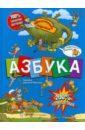 Гурина Ирина Азбука: Абсолютно сказочная и невероятно смешная цена