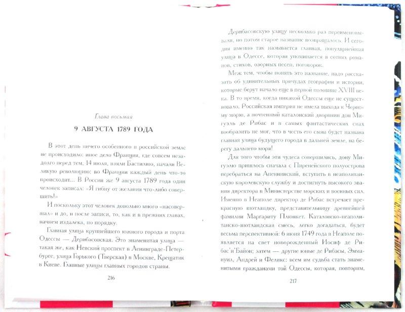 Иллюстрация 1 из 13 для Твой восемнадцатый век - Натан Эйдельман   Лабиринт - книги. Источник: Лабиринт