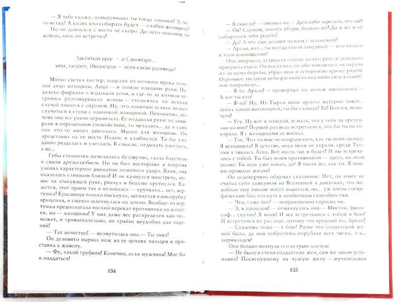 Иллюстрация 1 из 25 для Неудачная реинкарнация - Владимир Журавлев   Лабиринт - книги. Источник: Лабиринт