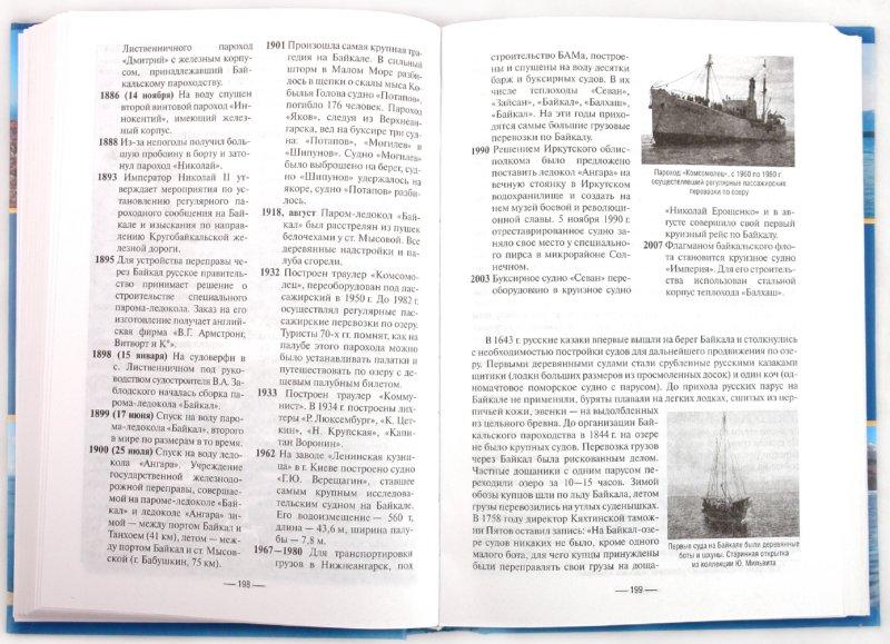 Иллюстрация 1 из 6 для По Байкалу - Сергей Волков   Лабиринт - книги. Источник: Лабиринт