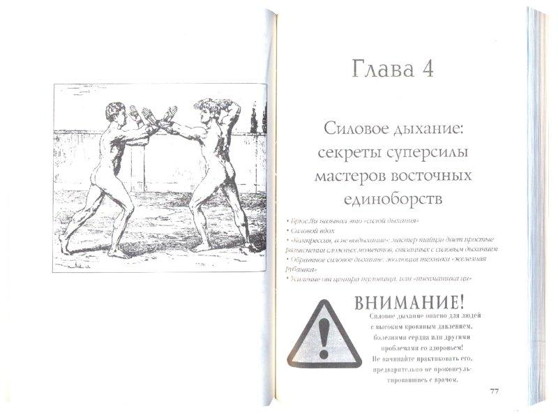 Иллюстрация 1 из 8 для Безоружный боец. Как развить суперсилу… - Павел Цацулин   Лабиринт - книги. Источник: Лабиринт