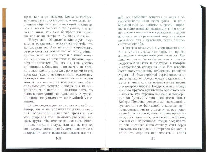 Иллюстрация 1 из 6 для Убийство на улице Морг - Эдгар По | Лабиринт - книги. Источник: Лабиринт