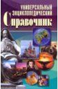 Обложка Универсальный энциклопедический справочник