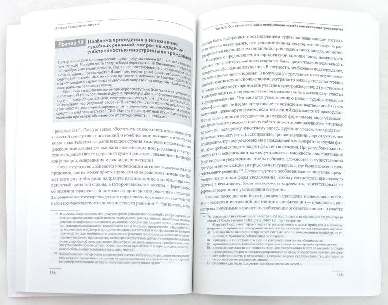 Иллюстрация 1 из 14 для Возврат похищенных активов: Руководство по конфискации активов вне уголовного производства (+CD) - Гринберг, Сэмюэль, Грант, Грей | Лабиринт - книги. Источник: Лабиринт