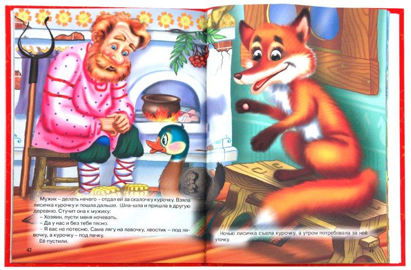 Иллюстрация 1 из 4 для Маша и медведь | Лабиринт - книги. Источник: Лабиринт