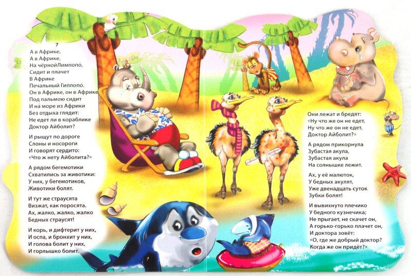 Иллюстрация 1 из 13 для Айболит - Корней Чуковский | Лабиринт - книги. Источник: Лабиринт