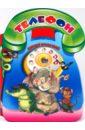Чуковский Корней Иванович Телефон для детей телефон