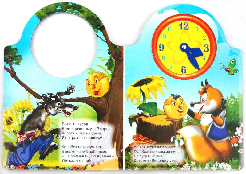Иллюстрация 1 из 11 для Колобок - Ольга Корнеева | Лабиринт - книги. Источник: Лабиринт