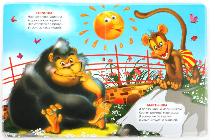 Иллюстрация 1 из 7 для Мой любимый зоопарк - Владимир Степанов | Лабиринт - книги. Источник: Лабиринт