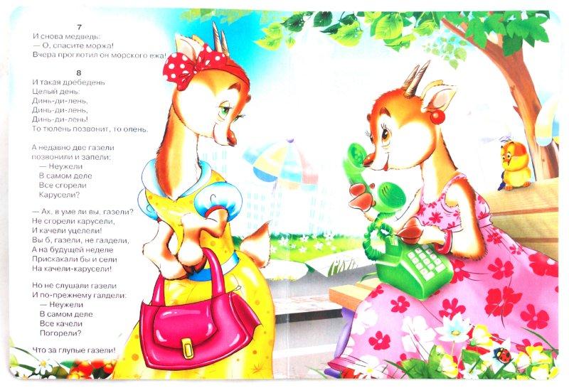 Иллюстрация 1 из 3 для Телефон - Корней Чуковский | Лабиринт - книги. Источник: Лабиринт
