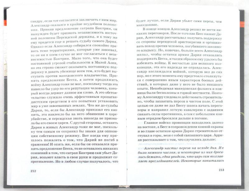 Иллюстрация 1 из 16 для Александр Македонский. Убийство в Вавилоне - Грэхем Филлипс   Лабиринт - книги. Источник: Лабиринт