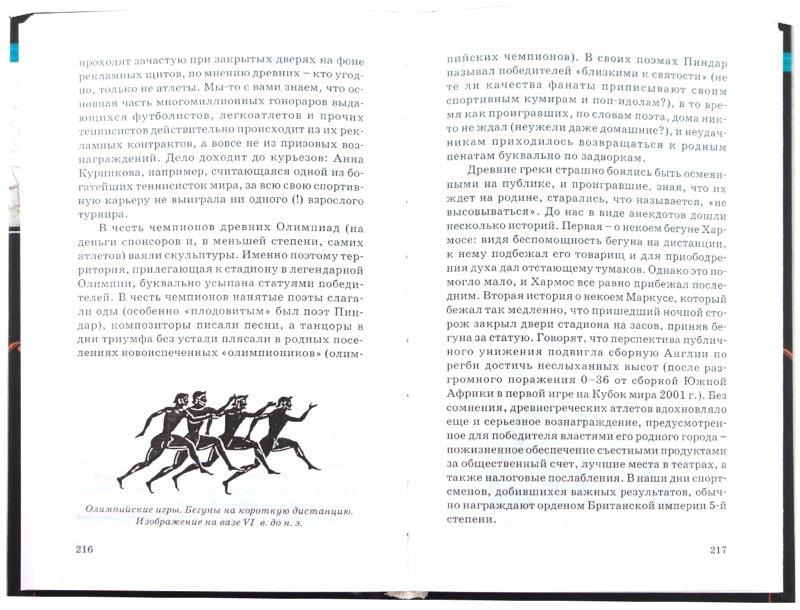 Иллюстрация 1 из 4 для Голосуйте за Цезаря - Питер Джонс | Лабиринт - книги. Источник: Лабиринт