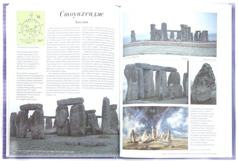 Иллюстрация 1 из 53 для Самые знаменитые достопримечательности Великобритании - Маневич, Маневич | Лабиринт - книги. Источник: Лабиринт