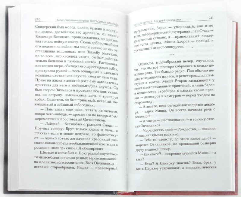 Иллюстрация 1 из 6 для Неугасимая лампада - Борис Ширяев | Лабиринт - книги. Источник: Лабиринт