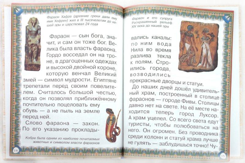 Иллюстрация 1 из 22 для Путешествие в Древний Египет - Наталья Майорова   Лабиринт - книги. Источник: Лабиринт