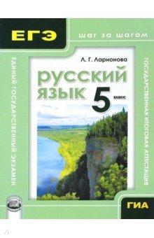 Русский язык. 5 класс. Учебное пособие для учащихся
