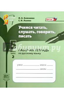 Учимся читать, слушать, говорить, писать: рабочая тетрадь по русскому языку. 5 класс. Часть 2. ФГОС