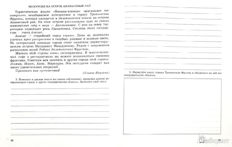 Иллюстрация 1 из 45 для Учимся читать, слушать, говорить, писать: рабочая тетрадь по русскому языку. 5 класс. Часть 2. ФГОС - Бажанова, Львова | Лабиринт - книги. Источник: Лабиринт