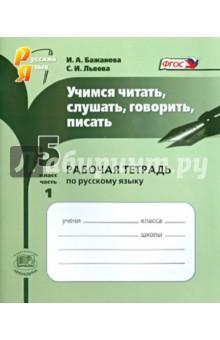 Учимся читать, слушать, говорить, писать: рабочая тетрадь по русскому языку. 5 класс. Часть 1. ФГОС