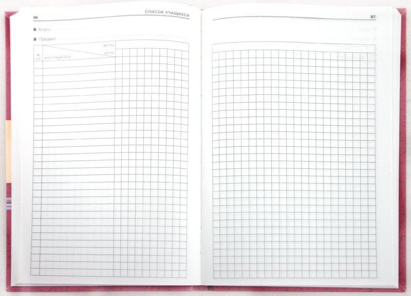 Иллюстрация 1 из 29 для Ежедневник учителя | Лабиринт - канцтовы. Источник: Лабиринт