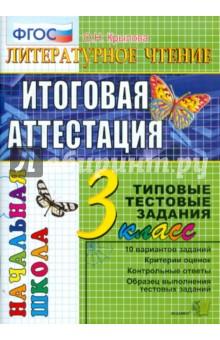 Литературное чтение: Итоговая аттестация. 3 класс: типовые тестовые задания. ФГОС