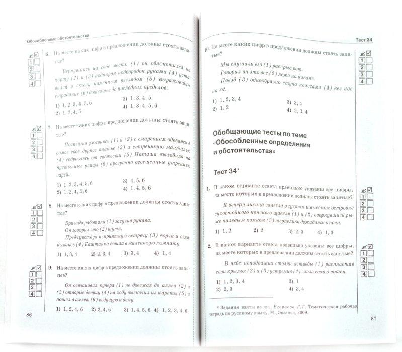 тест языку гдз класс м.ю.дмитриева русскому 5 по