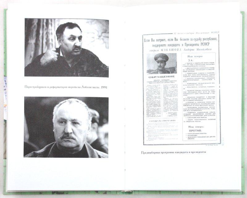 Иллюстрация 1 из 10 для Знамени и присяге не изменил! - Альберт Макашов | Лабиринт - книги. Источник: Лабиринт