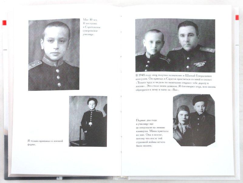 Иллюстрация 1 из 9 для Красные валеты - Юрий Власов | Лабиринт - книги. Источник: Лабиринт