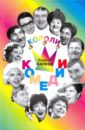 Капков Сергей Владимирович Короли комедии