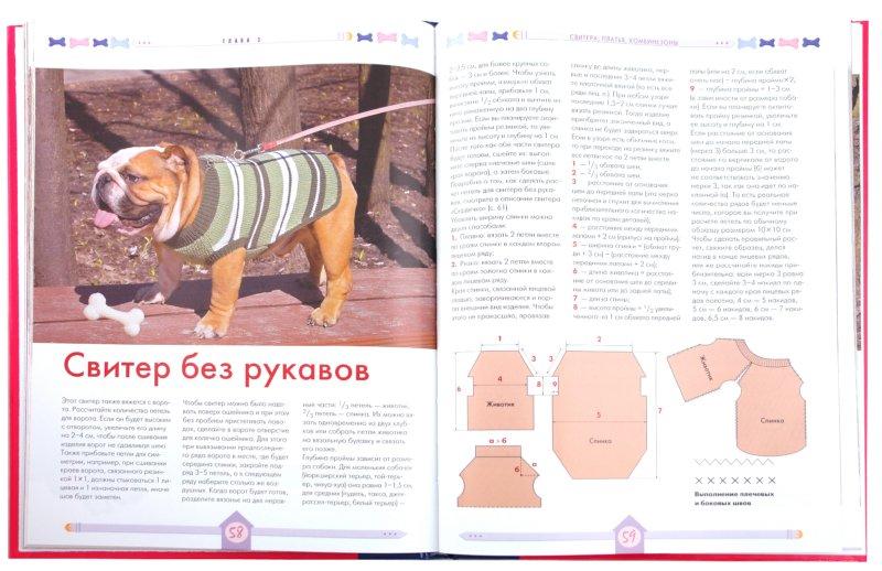 иллюстрация 1 из 8 для вязаная одежда для собак техника приемы