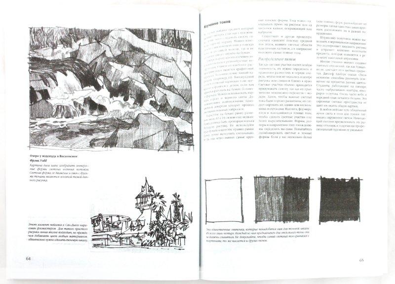 Иллюстрация 1 из 38 для Основы рисования | Лабиринт - книги. Источник: Лабиринт