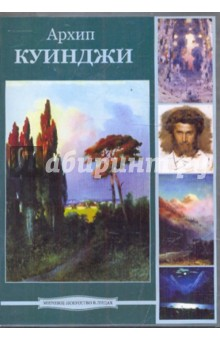 Архип Куинджи (DVDpc)