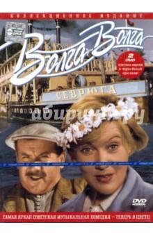 Волга-Волга (2DVD) диск dvd советская киноклассика