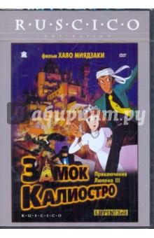 Замок Калиостро (DVD)
