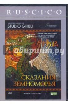 Сказания Земноморья (DVD) жестокий романс dvd полная реставрация звука и изображения