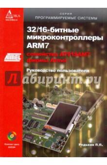 32/16-битные микроконтроллеры ARM7 семейства AT91SAM7 фирмы Atmel (+CD)
