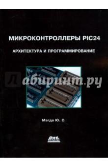 Микроконтроллеры PIC 24: архитектура и программирование хелибайк ч программирование pic микроконтроллеров на picbasic