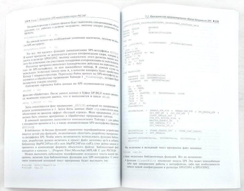 Иллюстрация 1 из 14 для Микроконтроллеры PIC 24: архитектура и программирование - Юрий Магда | Лабиринт - книги. Источник: Лабиринт