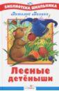 Бианки Виталий Валентинович Лесные детёныши