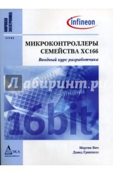 Микроконтроллеры семейства ХС166. Вводный курс разработчика
