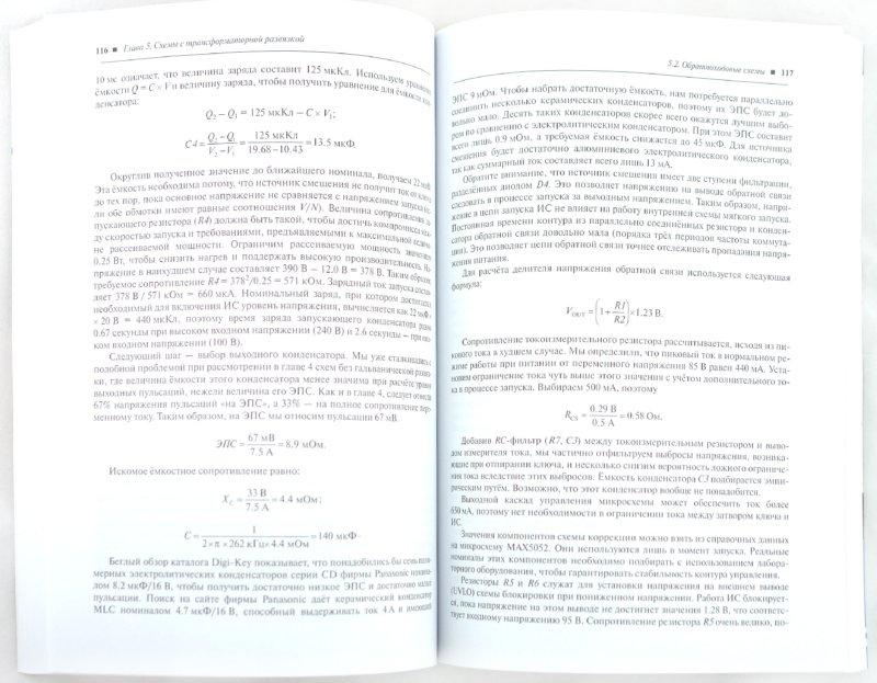 Иллюстрация 1 из 19 для Импульсные источники питания. Теор. основы проектирования и руководство по практическому применению - Раймонд Мэк | Лабиринт - книги. Источник: Лабиринт